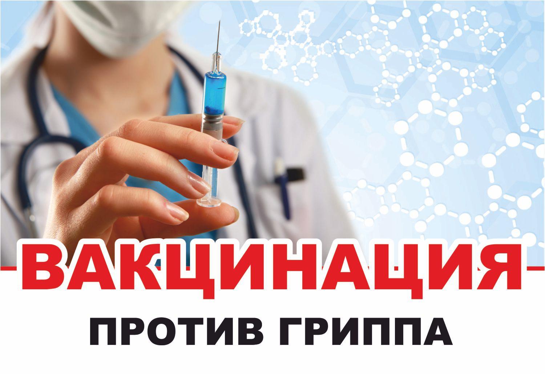 vakcinaciya-grippa